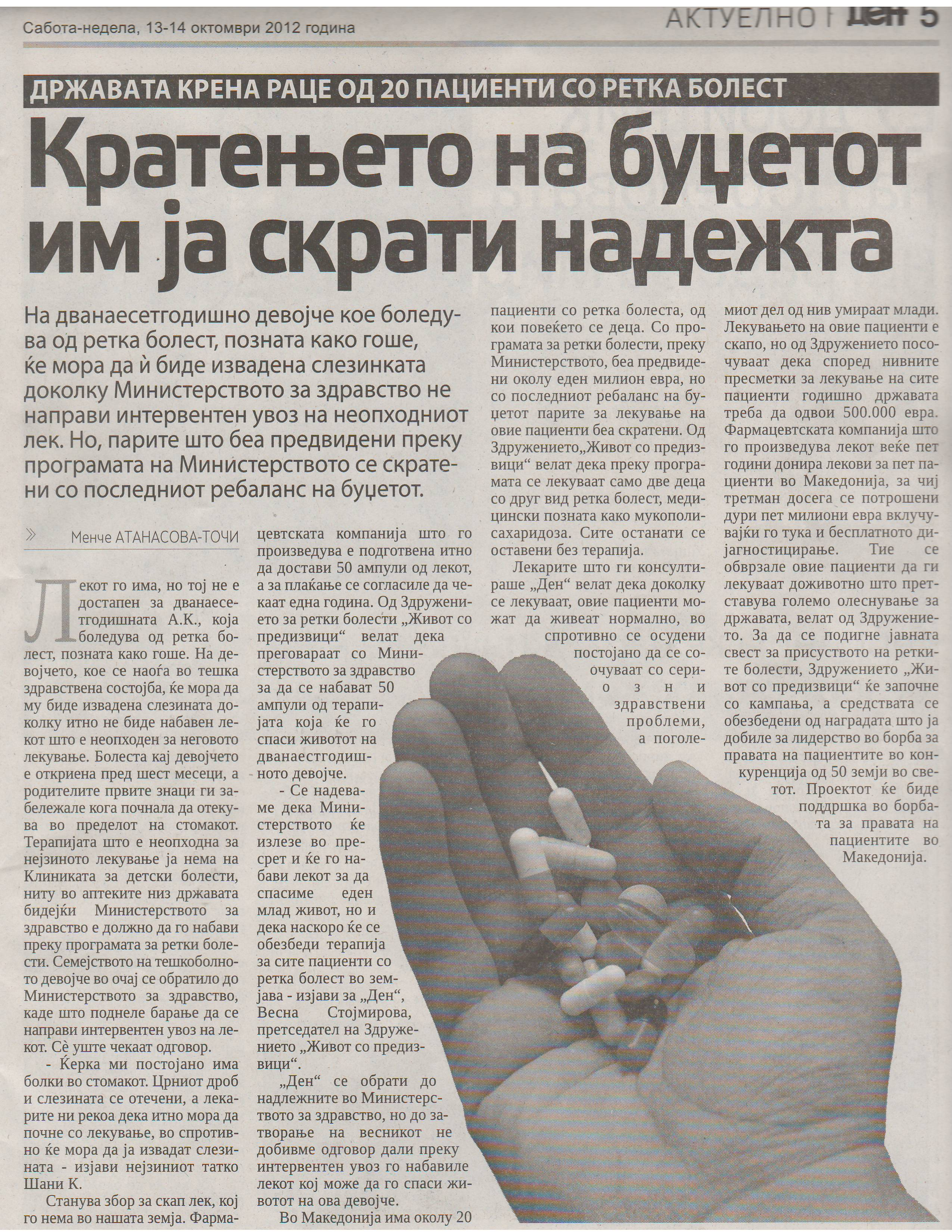 Den - daily national newspaper - rare diseases in Macedonia