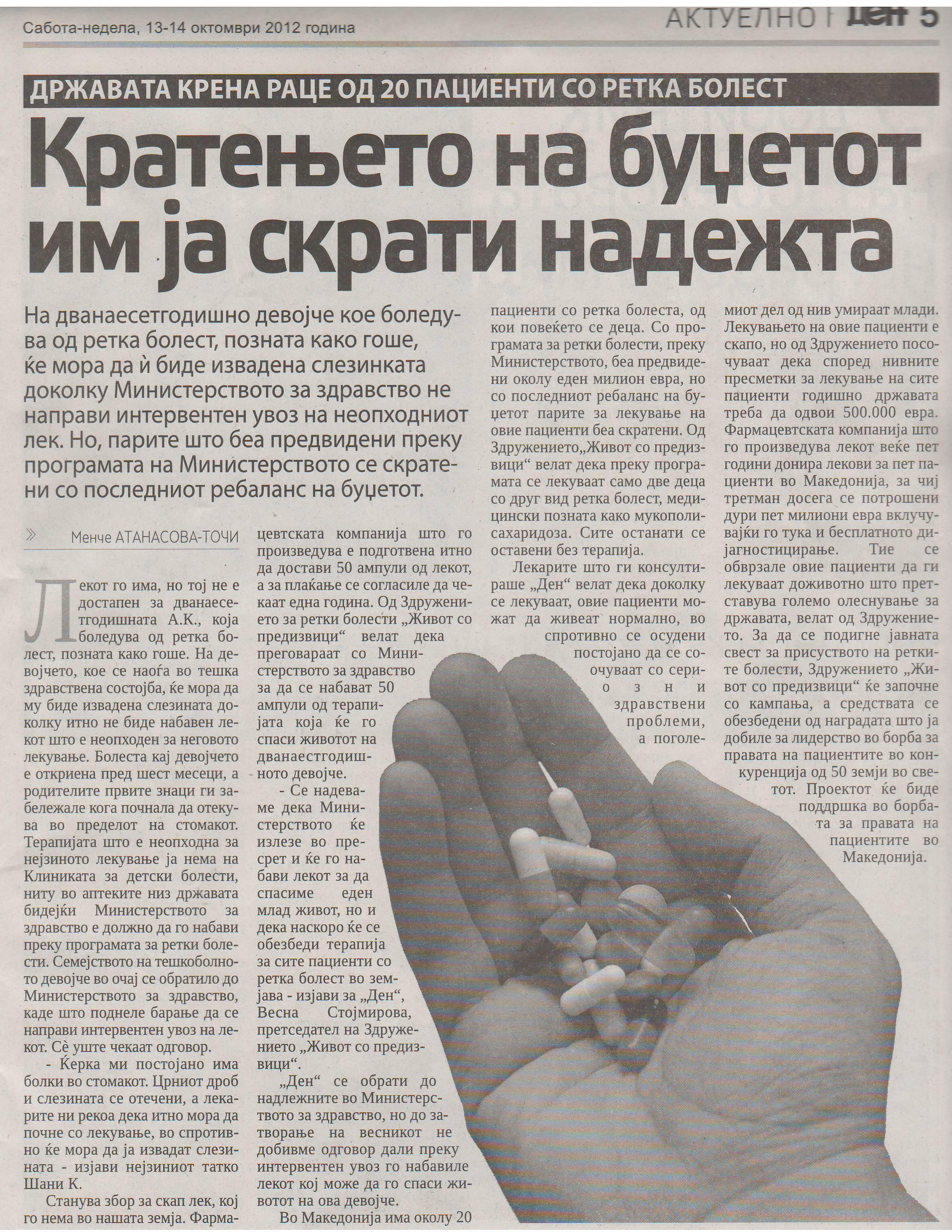 Den - daily national newspaper - rare diseases in Macedonia
