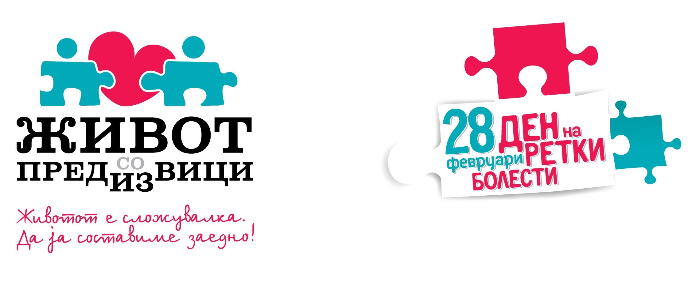 RETKIBOLESTI_logo mak