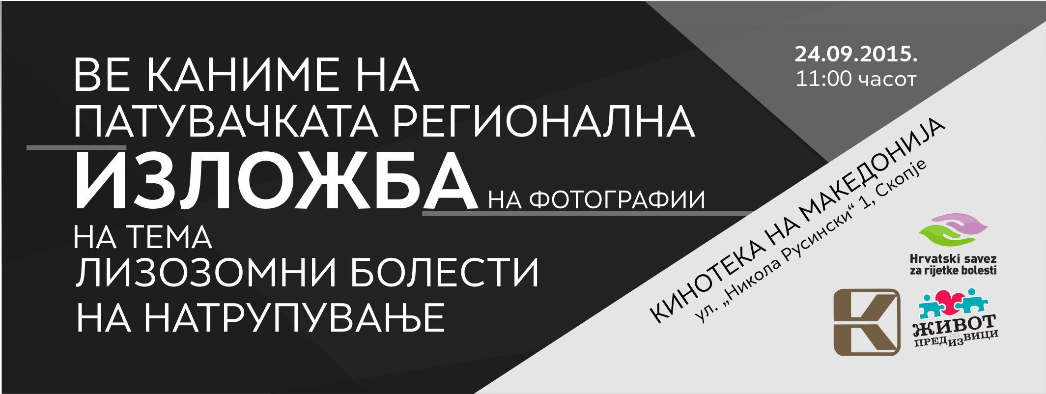 Покана за изложба ЛБН