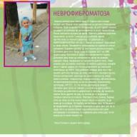 Ден на ретки болести 2017 - Приказни п